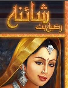 Shaina Novel By Razia Butt Pdf Download