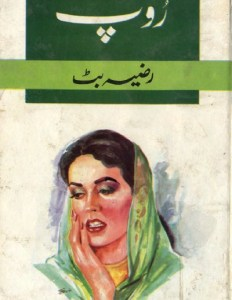 Roop Novel By Razia Butt Pdf Download