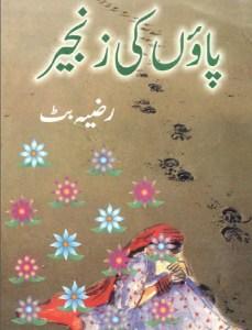 Paon Ki Zanjeer Afsanay By Razia Butt Pdf Free