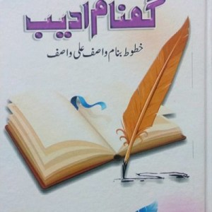 Gumnaam Adeeb By Wasif Ali Wasif Pdf Download