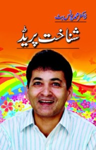 Shanakhat Parade By Dr M Younas Butt Pdf Download