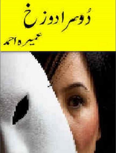 Doosra Dozakh Novel By Umera Ahmad Pdf