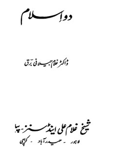 Do Islam By Dr Ghulam Jilani Barq Pdf