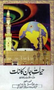 Hayat Jaan e Kainat By Allama Khalid Mehmood Pdf