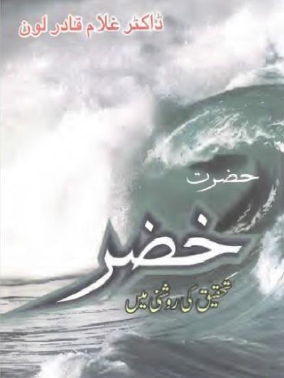 Hazrat Khizar Urdu By Dr Abdul Qadir Loan Pdf