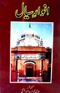 Anwar e Sial By Haji Mureed Ahmad Chishti Pdf