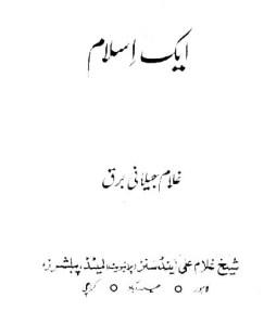 Aik Islam By Dr Ghulam Jilani Barq Pdf