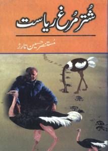 Shutar Murgh Riasat By Mustansar Hussain Tarar Pdf