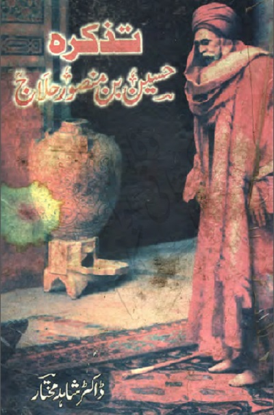 Tazkira Hussain Bin Mansoor Hallaj By Shahid Mukhtar Pdf