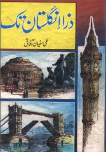 Zara Englistan Tak By Ali Sufyan Afaqi Pdf