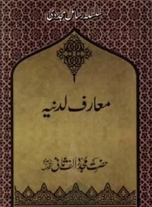 Maarif e Ladunniya By Hazrat Mujaddid Alif Sani Pdf