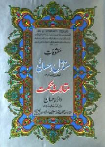 Maqalat e Hikmat By Sufi Barkat Ali Ludhianvi Pdf