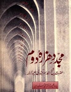 Mujaddid Hazara Dom By Dr Masood Ahmad Pdf