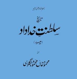 Tareekh Saltanat e Khudadad By Mehmood Khan Pdf