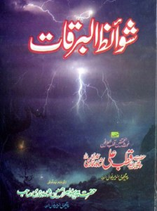 Shawaiz Ul Barkat By Pir Syed Qutab Ali Shah Pdf Free