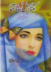 Kitna Sehal Jana Tha Novel By Nighat Seema Pdf