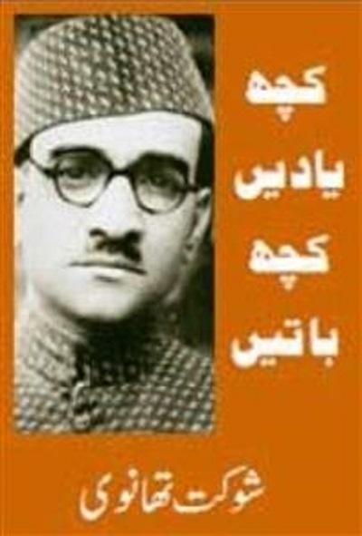 Kuch Yadein Kuch Batein By Shaukat Thanvi Pdf