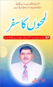 Lamhon Ka Safar By Aslam Lodhi Pdf Download