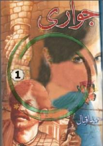 Jawari Novel Complete By Ahmed Iqbal Pdf