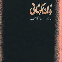 Badan Kahani By Sabahat Nausheen Pdf