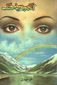 Aankhon Mein Dhanak Novel By Aleem Ul Haq Haqi Pdf