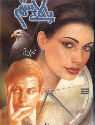Bala e Sitam Novel By Aleem Ul Haq Haqi Pdf