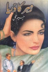 Zeher Ka Darya By Raheem Gul Pdf
