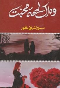 Wo Ik Lamha Mohabbat Ka By Sumaira Sharif Toor Pdf