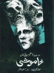 Khamoshi Novel Urdu By Shusaku Endo Pdf