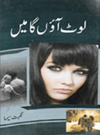 Laut Aaunga Main Novel By Nighat Seema Pdf