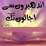 Andheron Se Ujalon Tak Novel By Ayesha Noor Muhammad