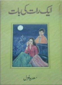 Aik Raat Ki Baat Novel By Sadia Ghazal Pdf