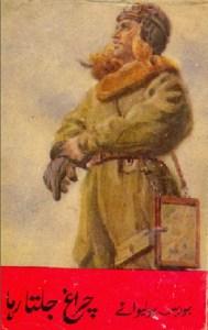 Charagh Jalta Raha Novel By Boris Polevoy Pdf
