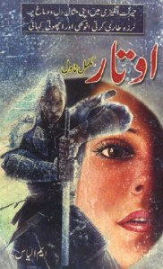 Autaar Urdu Novel By M Ilyas Pdf