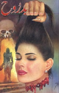 Badrooh Novel By Dr Abdul Rab Bhatti Pdf