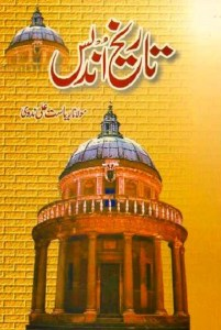 Tareekh e Undlas Urdu By Riyasat Ali Nadvi Pdf