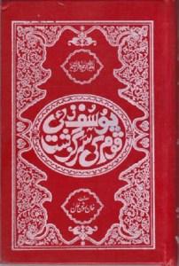 Yousafzai Qaum Ki Sarguzasht By Khan Roshan Khan Pdf