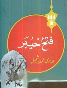 Fatah e Khyber Urdu By Muhammad Ahmad Bashmail Pdf