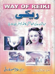 Reiki Urdu Translation By Kajsa Borang Pdf
