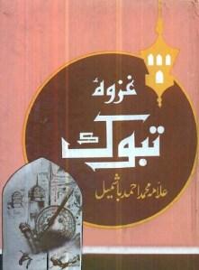 Ghazwa e Tabook By Allama Muhammad Ahmad Bashmail
