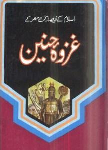 Ghazwa e Hunain By Allama Muhammad Ahmad Bashmail