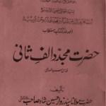 Hazrat Mujaddid Alif Sani By Syed Zawar Hussain Shah