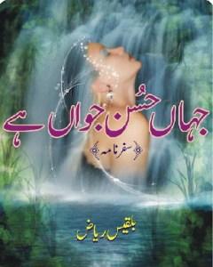 Jahan Husn Jawan Hai By Balqees Riaz Pdf