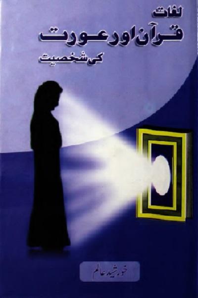 Lughat e Quran Aur Aurat Ki Shakhsiyat By Khurshid Alam