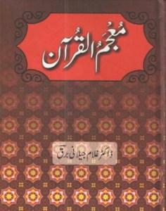 Mojam Ul Quran Urdu By Dr Ghulam Jilani Barq Pdf