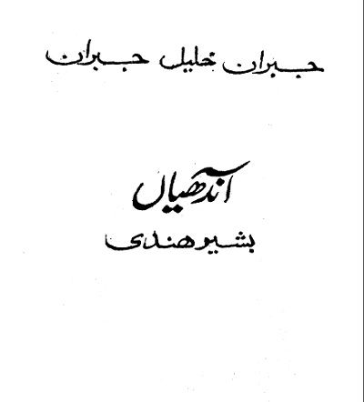 Khalil Gibran Books In Urdu Pdf