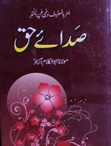 Sada e Haq By Maulana Abul Kalam Azad Pdf