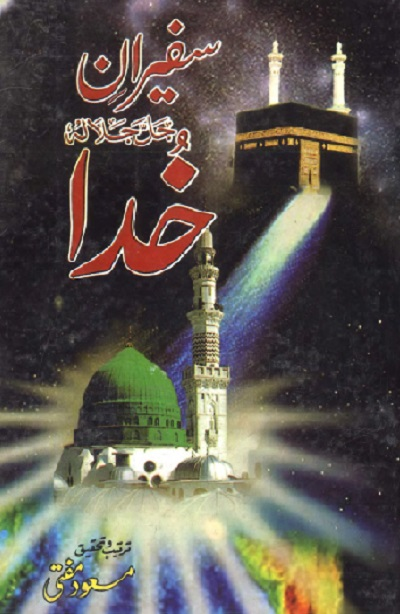 Safeeran e Khuda By Masood Mufti Pdf