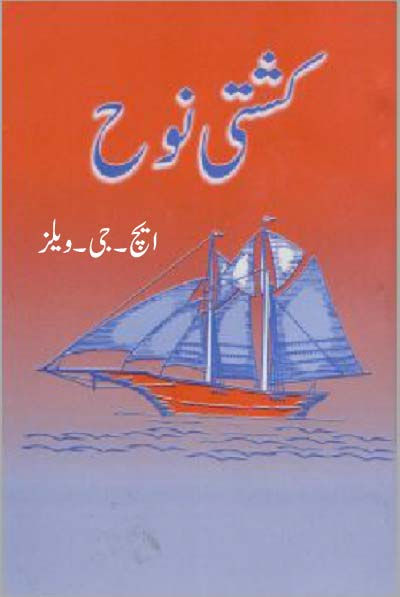 Kashti e Nooh Novel By H G Wells Urdu Pdf