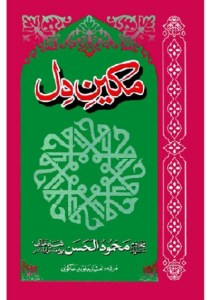 Makeen e Dil By Syed Mehmood Ul Hassan Khaki Pdf